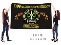"""Большой флаг РВиА """"305 артиллерийская бригада"""""""
