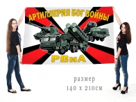 Большой флаг РВиА Артиллерия Бог войны