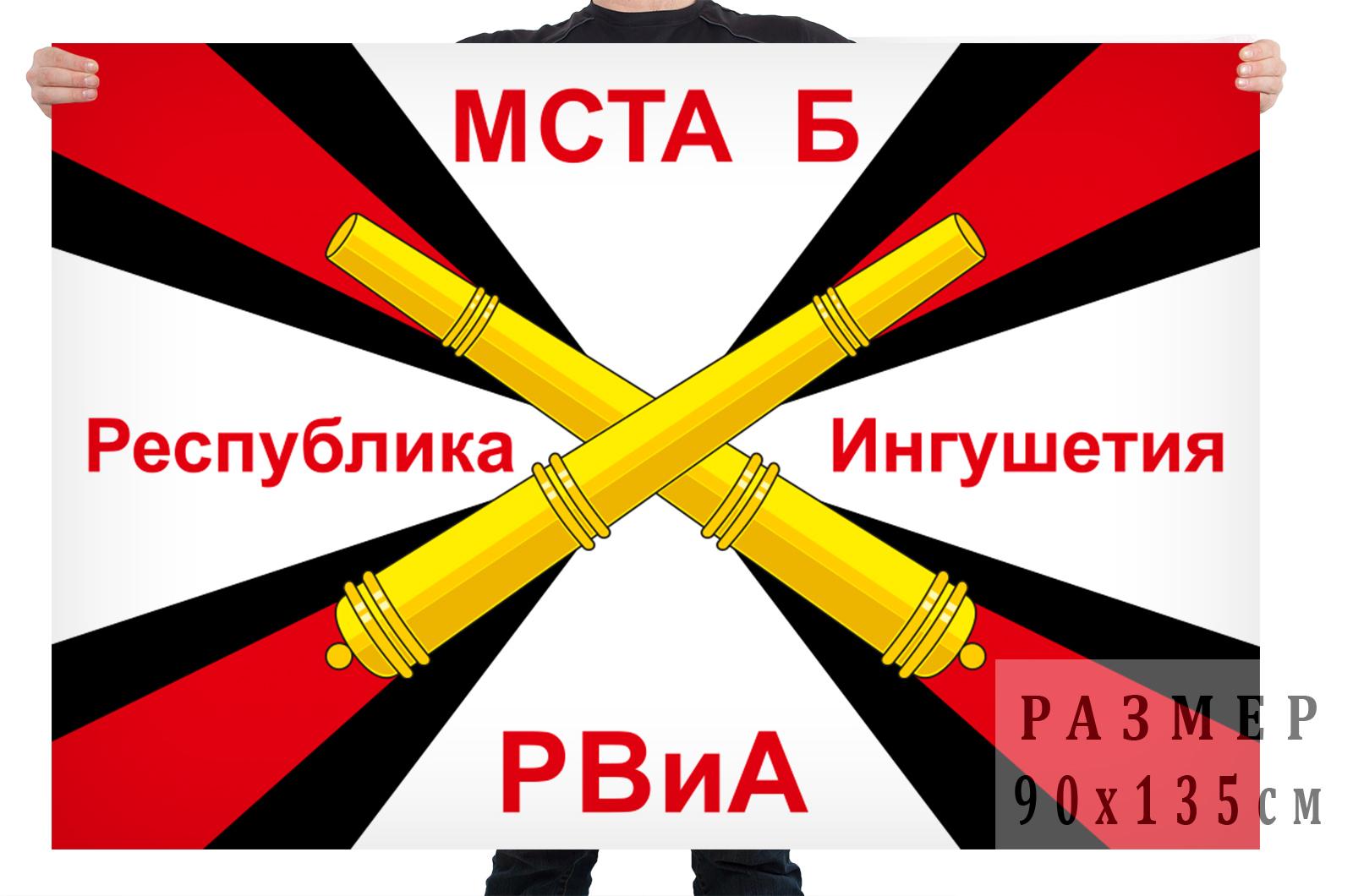 Недорогой большой флаг РВиА Мста-Б республика Ингушетия