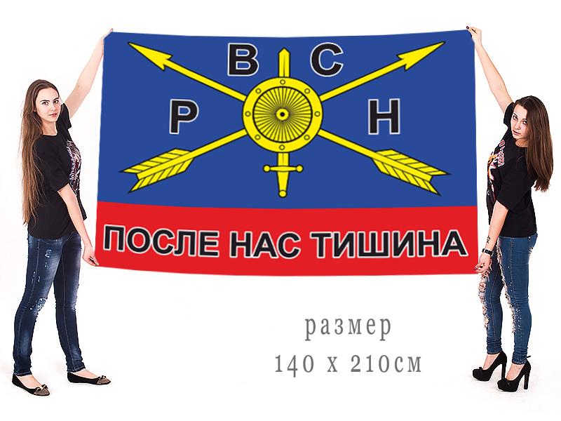 Большой флаг РВСН После нас тишина
