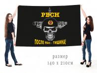 Большой флаг РВСН с черепом в берете