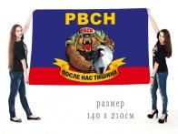 Большой флаг РВСН с медведем
