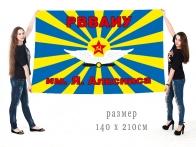 Большой флаг РВВАИУ имени Якова Алксниса