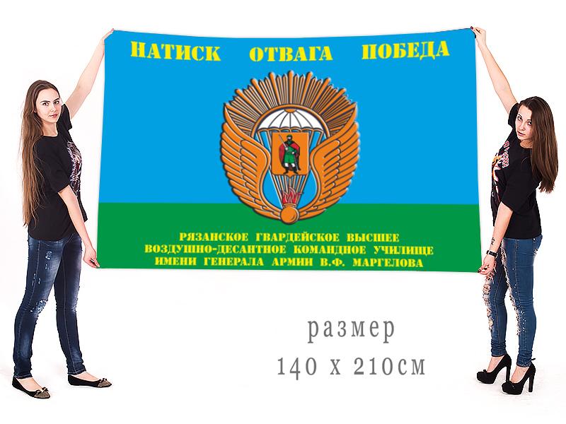 Большой флаг РВВДКУ им. В.Ф. Маргелова