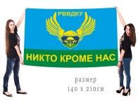 Большой флаг РВВДКУ ВДВ