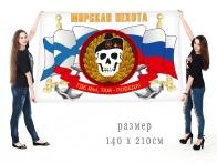 Большой флаг с черепом Морская пехота