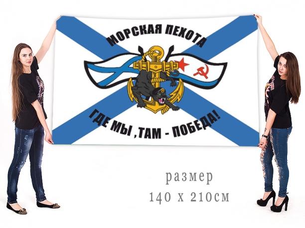 Большой флаг с девизом морской пехоты