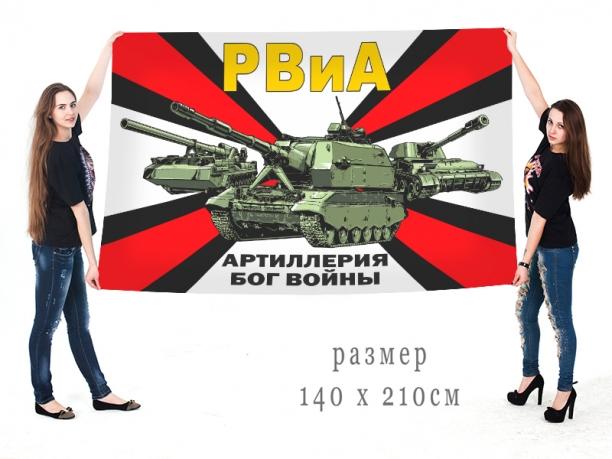 Большой флаг с девизом РВиА
