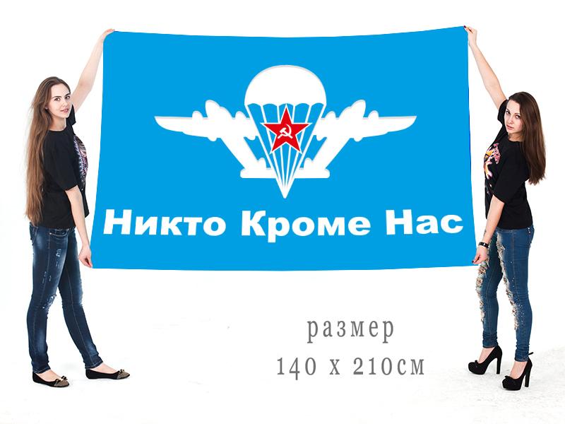 Большой флаг с девизом ВДВ СССР