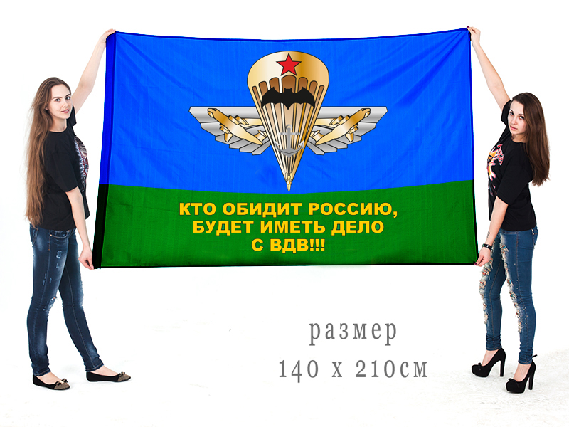 Большой флаг с девизом ВДВ