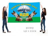Большой флаг с девизом воздушно-десантных войск