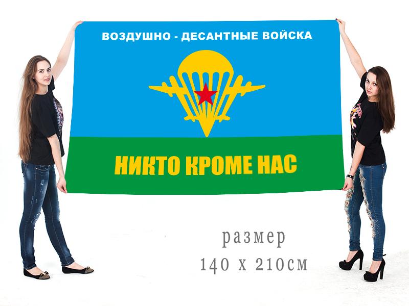 Большой флаг с девизом воздушного десанта