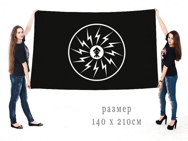 Большой флаг с древними рунами