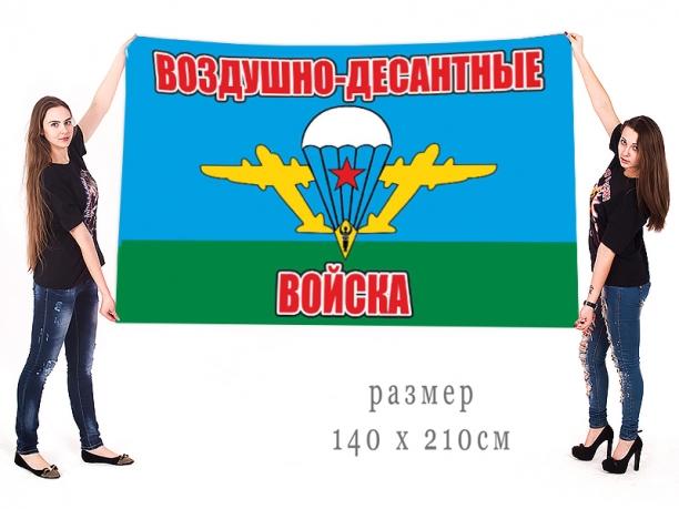 Большой флаг с эмблемой десантников