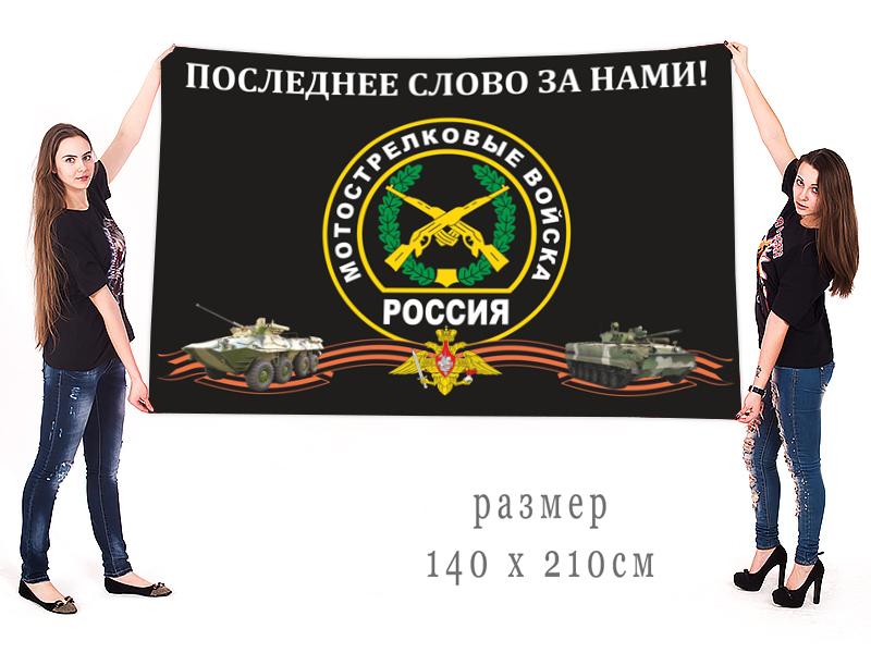 Купить большой флаг с эмблемой Мотострелковых войск с доставкой