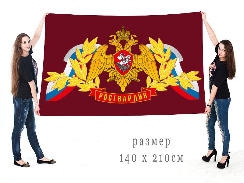 Большой флаг с эмблемой Росгвардии на краповом фоне