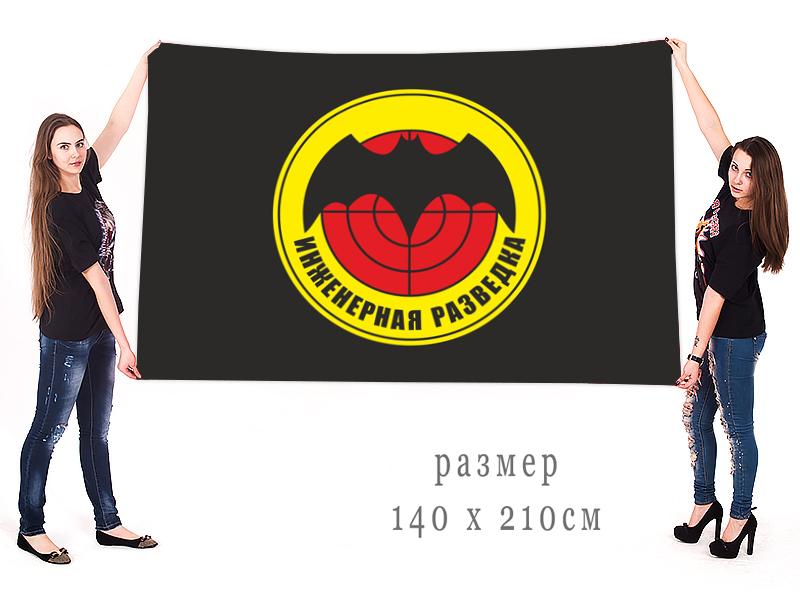 Большой флаг с эмблемой войск инженерной разведки
