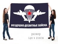 Большой флаг с эмблемой Воздушно-десантных войск