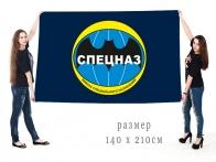 Большой флаг с летучей мышью «Спецназ»