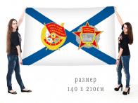 Большой флаг с Орденами КЗ и ОР