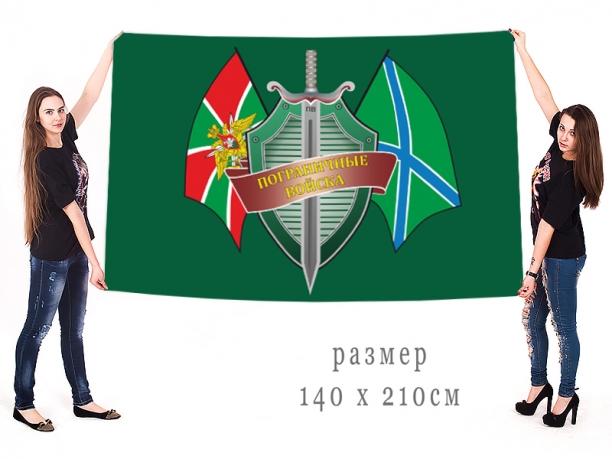 Большой флаг с принтом пограничных войск