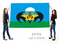 Большой флаг с символикой разведки ВДВ