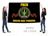 Большой флаг с символикой РВСН