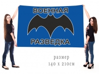 Большой флаг  с символикой Военной разведки