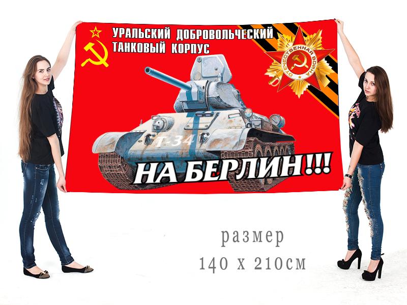 Танковые флаги оптом и в розницу