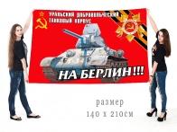 "Большой флаг с танком Т-34 ""На Берлин!!!"""