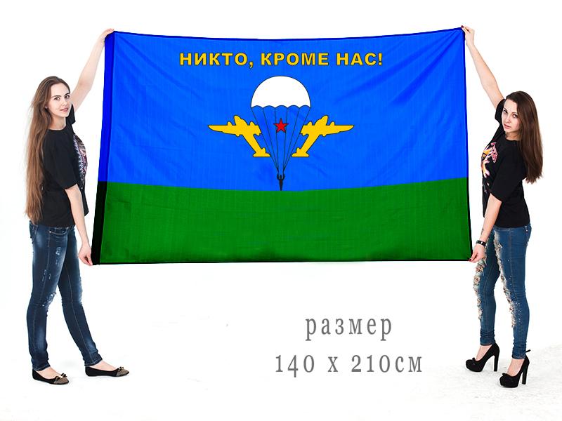 Большой флаг с традиционным девизом ВДВ