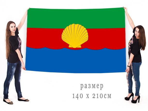 Большой флаг Сакского района