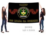 Большой флаг сапёров инженерных войск РФ
