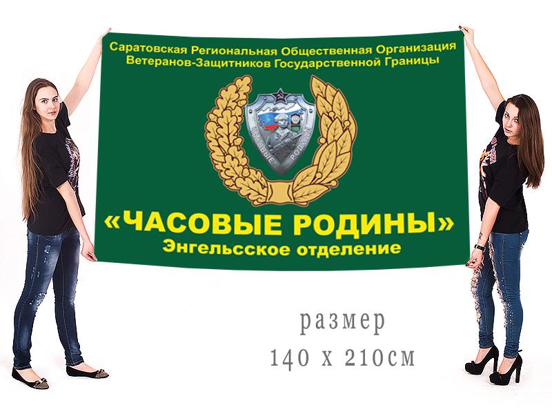Большой флаг Саратовской Региональной Общественной Организации Часовые Родины