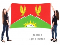 Большой флаг Саянского муниципального района Красноярского края