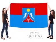 Большой флаг Щёлкино
