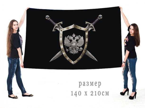 """Большой флаг """"Щит и меч России"""""""