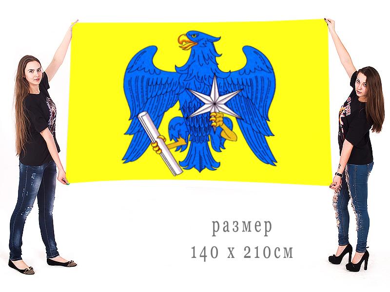 Большой флаг сельского поселения Ярополецкое