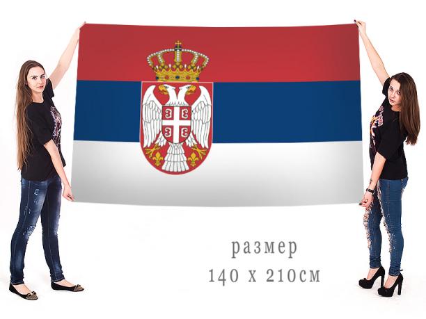 Большой флаг Сербии