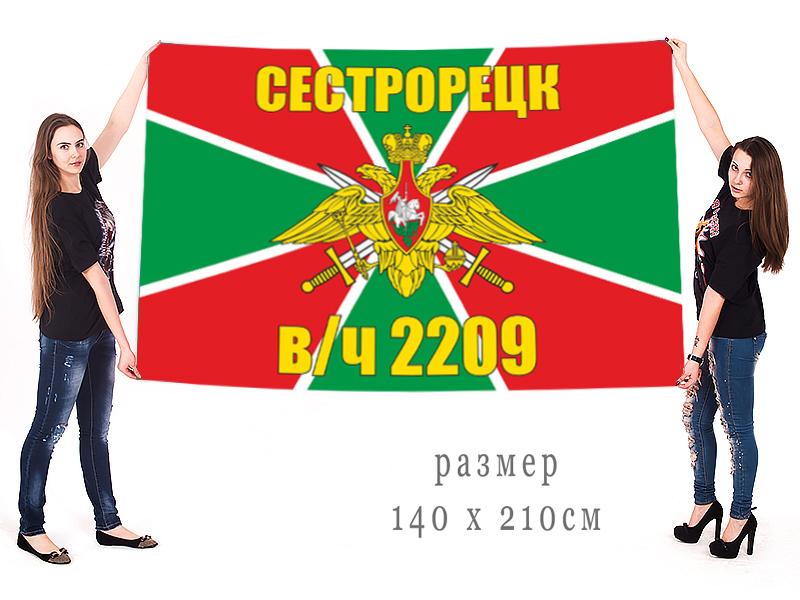 Большой флаг Сестрорецкого ПогО в/ч 2209