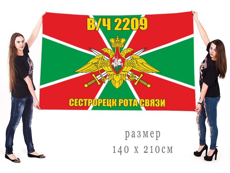 Большой флаг Сестрорецкой роты связи Пограничных войск