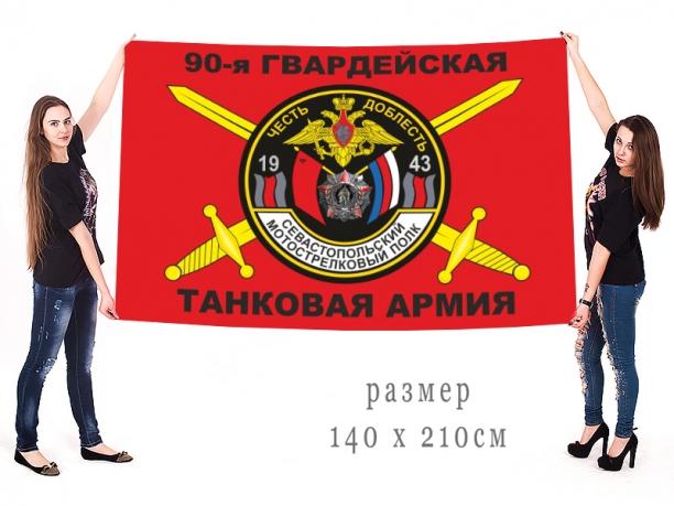 Большой флаг Севастопольского МСП 90 гвардейской ТА