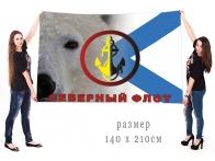 Большой флаг Северного флота ВМФ РФ