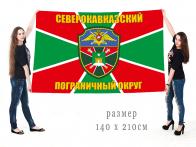 Большой флаг Северо-Кавказского Пограничного Округа
