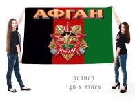 Большой флаг Шурави для воинов-интернационалистов