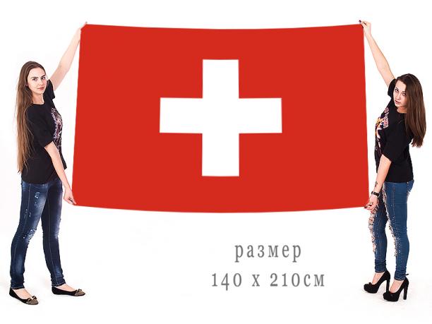Большой флаг Швейцарии