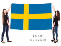 Большой флаг Швеции