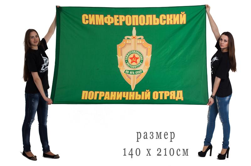 Большой флаг «Симферопольский пограничный отряд»