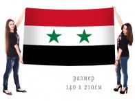 Большой флаг Сирии