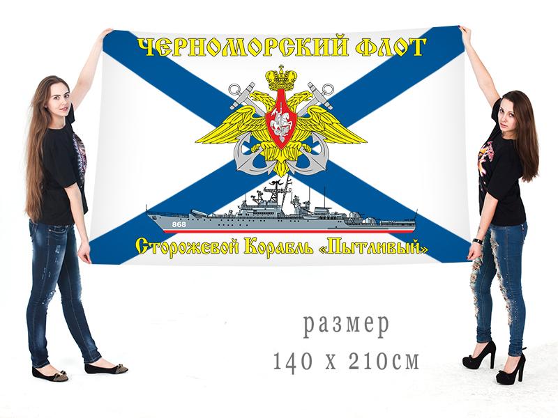 """Большой флаг СКР """"Пытливый"""" Черноморского флота"""